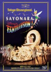 【中古】【DVD】東京ディズニーランド さよならディズニー・ファンティリュージョン!/ディズニー VWDS-5108