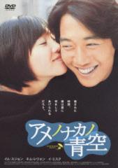 【中古】【DVD】アメノナカノ青空 スタンダード版/洋画(韓) DZ-0242
