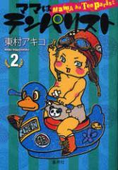 【中古】【古本】ママはテンパリスト 2/東村アキコ/著【コミック 集英社】
