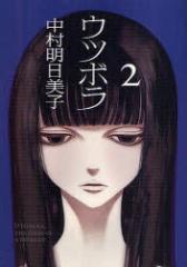 【中古】【古本】ウツボラ 2/中村明日美子/著【コミック 太田出版】