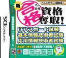 ITパスポート試験・基本情報技術者試験・応用情報技術者試験 DS ソフト NTR-P-TPSJ / 中古 ゲーム