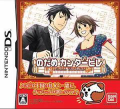 のだめカンタービレ DS ソフト NTR-P-AVPJ / 中古 ゲーム