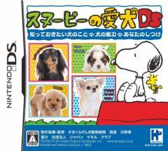 スヌーピーの愛犬DS 知っておきたい犬のこと・犬の能力・あなたのしつけ DS ソフト NTR-P-C4PJ / 中古 ゲーム
