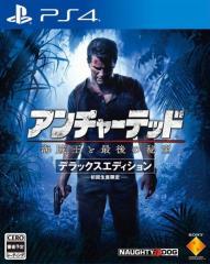 アンチャーテッド 海賊王と最後の秘宝 デラックスエディション PS4 ソフト PCJS-53014 / 中古 ゲーム