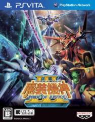 スーパーロボット大戦OGサーガ 魔装機神3 PRIDE OF JUSTICE PSVita ソフト VLJS-05023 / 中古 ゲーム