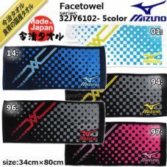 MIZUNO ミズノ スポーツ タオル 日本製 綿 100% 34cm×80cm 32JY6102