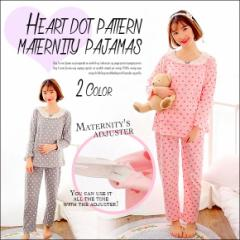 マタニティ ハート 可愛い ルームウェア パジャマ  ドット レディース 上下セット 長袖 フリル 綿ゴム ピンク リボン グレー 妊婦 産後