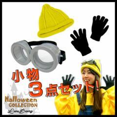 ハロウィン コスプレ ゴーグル キャラクター 黄色 ニット帽 手袋 小物 アイテム 小道具 仮装 小物