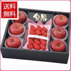 お歳暮 御歳暮 紅ほっぺいちごとサンふじりんご BS-45 産直 _12月上旬から出荷