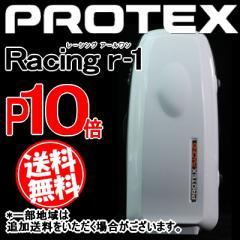 PROTEX RACING r-1 (アールワン) エアーホワイト