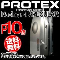 PROTEX RACING r-1 SPECULAR (アールワン スペキュラー)