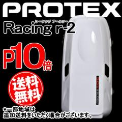 PROTEX RACING r-2 (アールツー) エアーホワイト