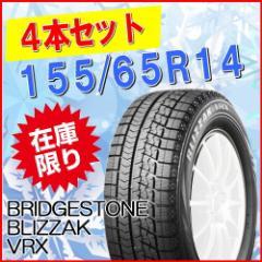 【新品スタッドレスタイヤ】ブリヂストン ブリザック VRX 155/65R14 75Q 【4本セット】 【1556514stltire】