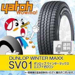 【新品スタッドレスタイヤ】ダンロップ WINTER MAXX SV01 185R14 8PR 【1858014stlvan】