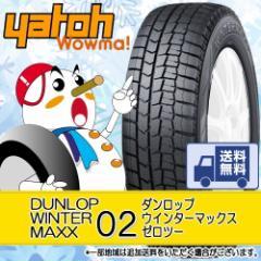 【新品スタッドレスタイヤ】ダンロップ WINTER MAXX 02 WM02 175/60R15 【スタッドレスタイヤ】【1756015stltire】