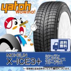 【新品スタッドレスタイヤ】ミシュラン X-ICE3+ 225/65R17 【2256517stltire】