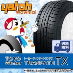 【新品スタッドレスタイヤ】トーヨー ウィンタートランパス TX 225/65R17 102Q 【2256517stltire】