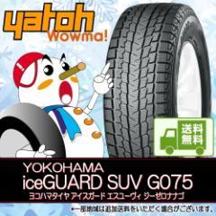 【新品スタッドレスタイヤ】ヨコハマタイヤ iceGUARD SUV G075 235/60R18 107Q XL 【2356018stlsuv】
