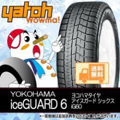 【新品スタッドレスタイヤ】ヨコハマタイヤ iceGUARD 6 iG60 175/65R15 84Q 【1756515stltire】