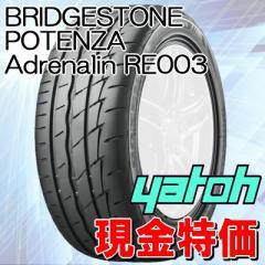 【現金特価】BRIDGESTONE POTENZA Adrenalin RE003 165/55R15【1655515tire-pas】