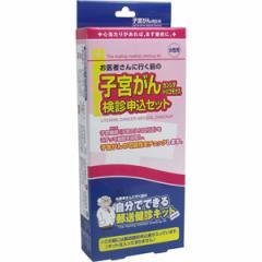【メール便OK】郵送検診キット 子宮がん・カンジダ・トリコモナス 検診申込セット