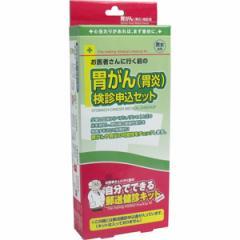 【メール便OK】郵送検診キット 胃がん(胃炎) 検診申込セット