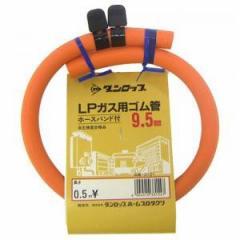 【メール便OK】ダンロップLPガス用ゴム管内径9.5mm長さ0.5m