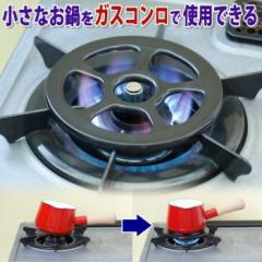 【メール便OK】小さな五徳 ガスコンロ用 耐熱セラミックス製台座