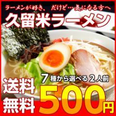 【送料無料:メール便】≪500円お試しサイズ≫選べる本格派スープ!(本場九州ラーメン 2食入り)