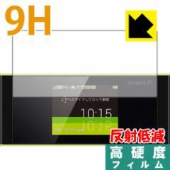 Speed Wi-Fi NEXT W05 PET製フィルムなのに強化ガラス同等の硬度!保護フィルム 9H高硬度【反射低減】 【PDA工房】