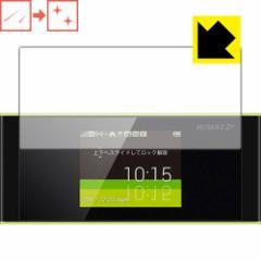 Speed Wi-Fi NEXT W05 自然に付いてしまうスリ傷を修復!保護フィルム キズ自己修復 【PDA工房】