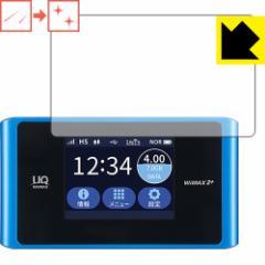 Speed Wi-Fi NEXT WX04 自然に付いてしまうスリ傷を修復!保護フィルム キズ自己修復 【PDA工房】
