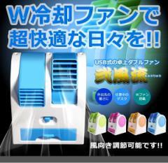 小型 ダブルクーラーファン 《グリーン》 冷却ファン USB式 卓上クーラー 給電式 携帯 扇風機 冷風機 [送料無料(一部地域を除く)]