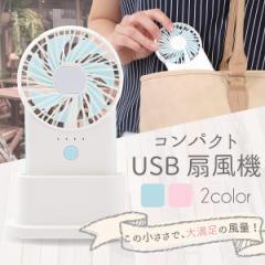 ポータブル コンパクト USB扇風機 《ブルー》 薄型 軽量 携帯 USB 充電式 ミニファン SF07-B[メール便発送、送料無料、代引不可]