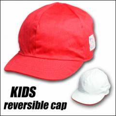【メール便対応】小学校 体操服 帽子 赤白帽子 リバーシブル 運動会 体育 入学