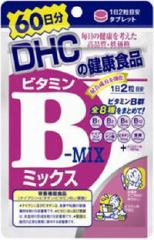 【DHC】  ビタミンBミックス 120粒  60日分fs04gm