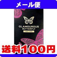 [メール便で送料100円] グラマラスバタフライ ホット 1000 ピンクカラー 12個入り