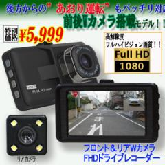 フロント&リアWカメラFHDドライブレコーダー (運転中 撮影 録画 フルハイビジョン 事故 トラブル 映像証拠)