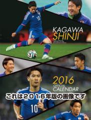 2017年香川真司カレンダー
