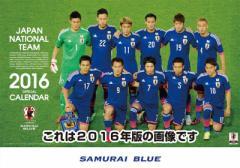 2017年サッカー日本代表カレンダー