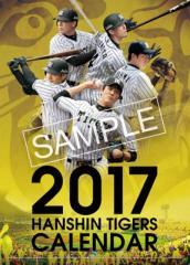 2017年阪神タイガースカレンダー