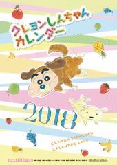 20%OFF!2018年クレヨンしんちゃんカレンダー
