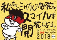 20%OFF!2018年鷹の爪「島根の自虐ねた卓上カレンダー」カレンダー