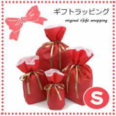 ギフトラッピング 〈Sサイズ〉 贈り物・プレゼント用に