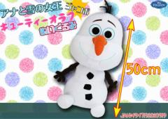 【送料無料】アナと雪の女王/ビッグ オラフ ぬいぐるみ/アナ雪 ビッグ 50センチ 50cm FROZEN バーゲン プレゼント