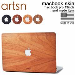 ARTSN アーツン MacBook Pro 13 シール ケース マックブックプロ カバー 保護フィルム 木目 ウッド MacBook SKINS 4/3 新入荷