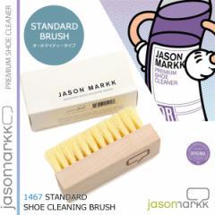 ジェイソンマーク Jason Markk ケア用品 スタンダード ブラシ 1647 STANDARD SHOE CLEANING BRUSH クリーナー ケア メンズ レディース