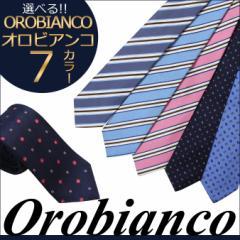 オロビアンコ Orobianco ネクタイ シルク イタリア製 ブランド 結婚式 メンズ