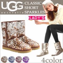 UGG アグ クラシック ショート ムートンブーツ WOMENS CLASSIC SHORT SPARKLES 1002766 1002765 1002978 シープスキン レディース