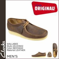 クラークス ワラビー ブーツ メンズ Clarks ORIGINALS WALLABEE BOOT オリジナルズ Mワイズ 26103604